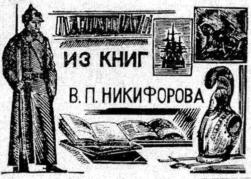 Художник  П. Павлинов,  1932 г.