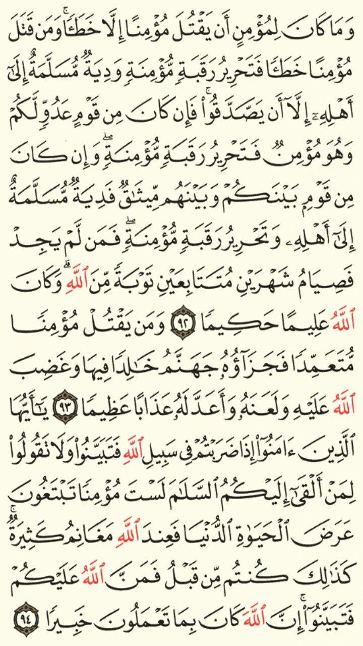 سورة النساء الجزء الهامس الصفحة 93 Quran Verses Verses Math