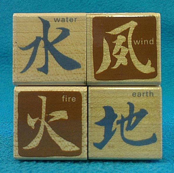 Hero Arts WATER WIND FIRE EARTH Chinese Characters Rubber Stamp Set of Four
