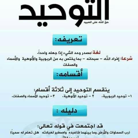 Pin By زهرة الياسمين On التوحيد Ios Messenger Ios