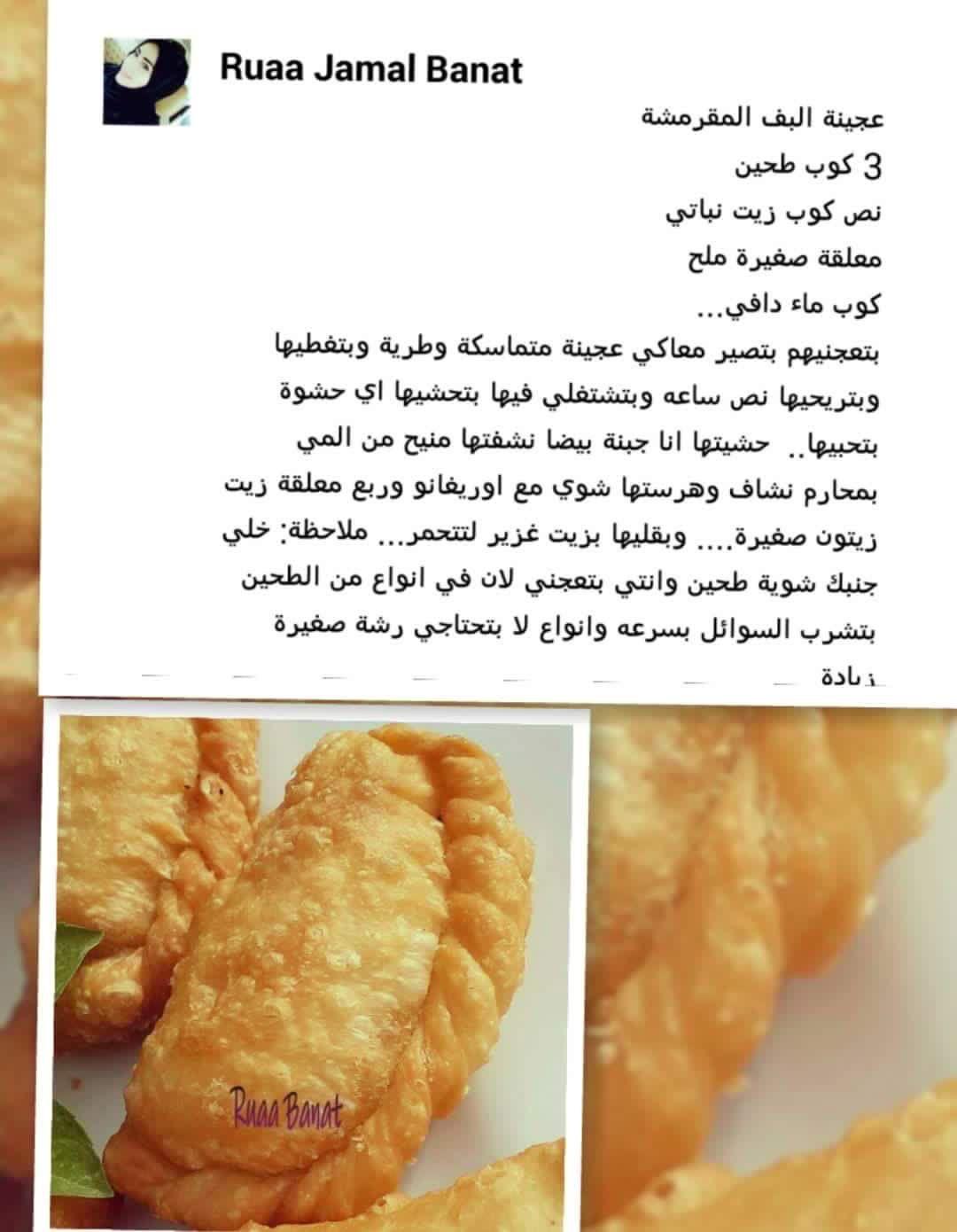 عجينة البف المقرمشة Food Dishes Brunch Recipes Food
