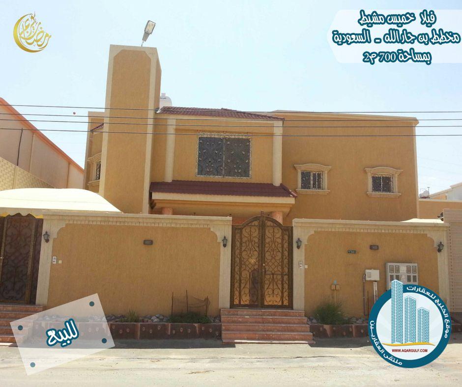 عروض فلل للبيع في السعودية عرض 1 في مخطط بن جار الله رقم القطعة 441 شارع 15 قريبة من جميع الخدمات مسجد جمعة جامع مدارس House Styles Mansions House