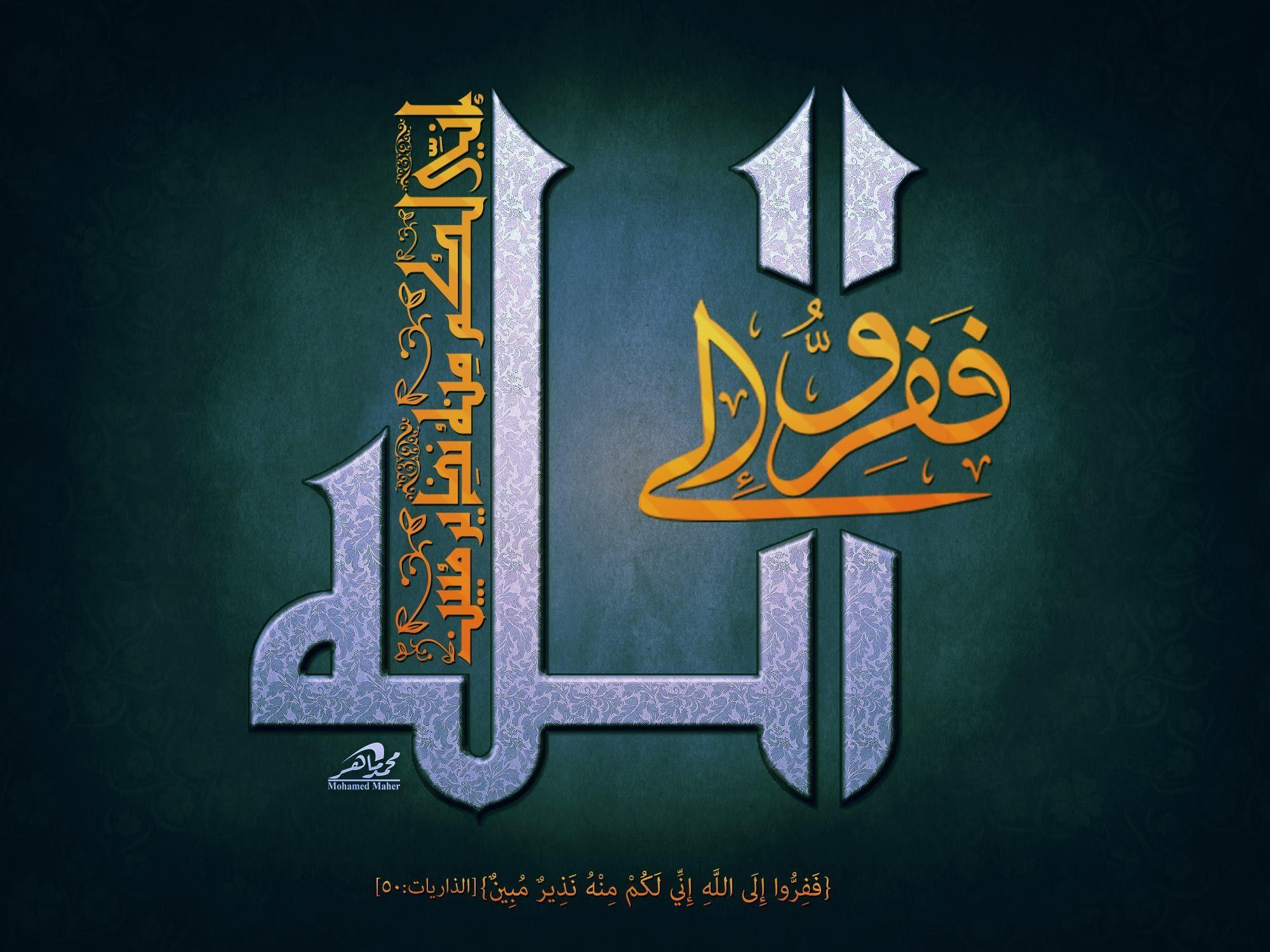 ٥٠ الذاريات With Images Islamic Art Calligraphy Islamic