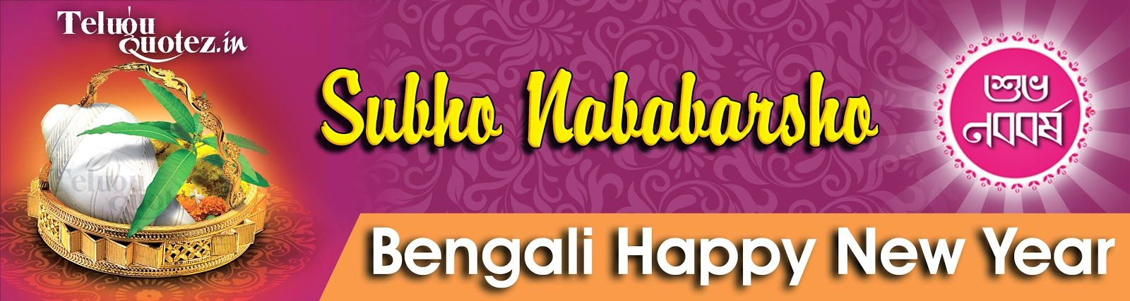 Teluguquotez.in: new year wishes quotes in bengali | Quotes ...