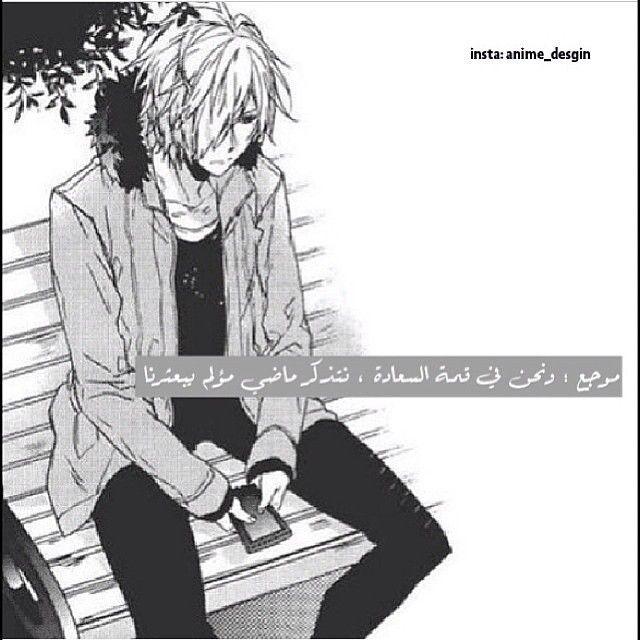 Pin By زهرة الخزامي On ابيض واسود Anime Art