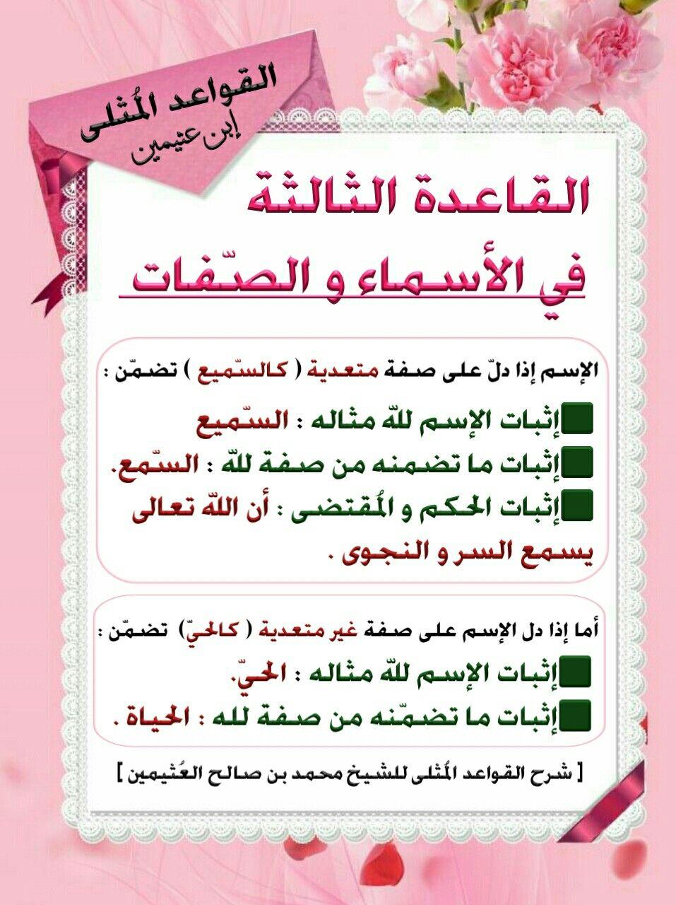 Pin By السلف الصالح On السلفية Bullet Journal Journal Supplies