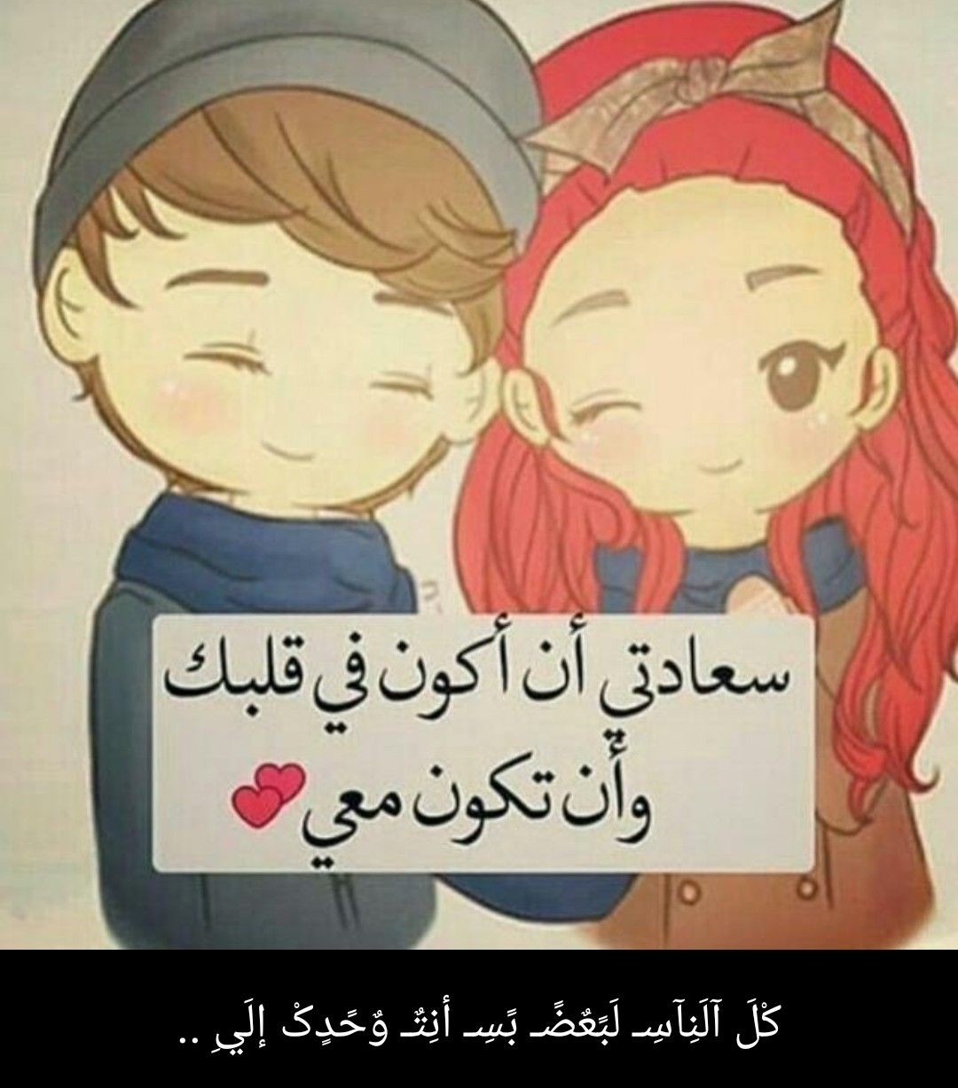 Pin By Moona Alattes On عشقي Love Cartoon Couple Love Words Love Quotes