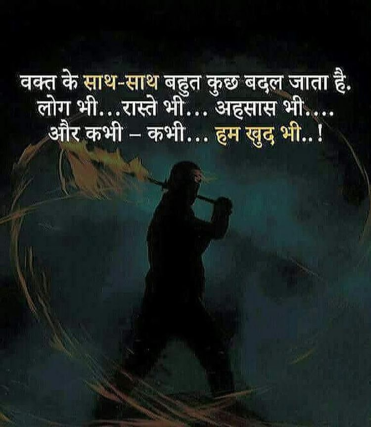 05122018 वक त क स थ स थ बह त क छ बदल ज त ह ल ग भ र स त भ अहस स भ और कभ कभ Motivational Picture Quotes Chanakya Quotes Life Quotes Pictures