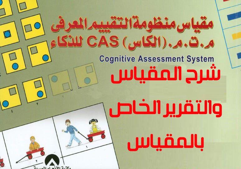 مقياس منظومة التقييم المعرفى الكاس System Cognitive Assessment