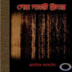 Ebook sherlock holmes bangla