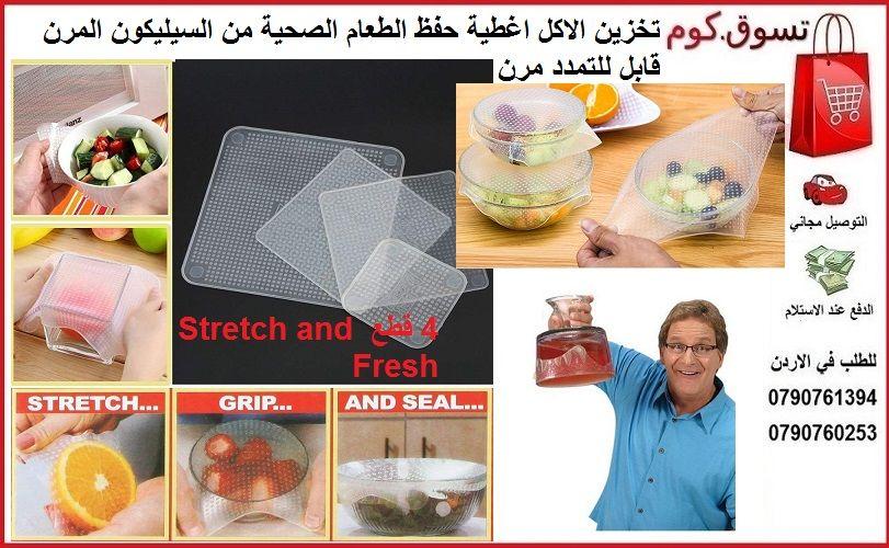 تخزين الاكل اغطية حفظ الطعام الصحية من السيليكون المرن قابل للتمدد مرن 4 قطع Stretch And Fresh أغطية حفظ الطعام السيليكون المرن عبارة عن أغطية قاب Kitchen Fresh