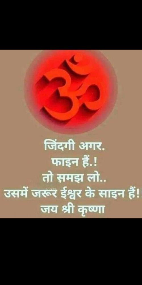 Hindi Good Morning status by Heema Joshi on 07Feb2020 07