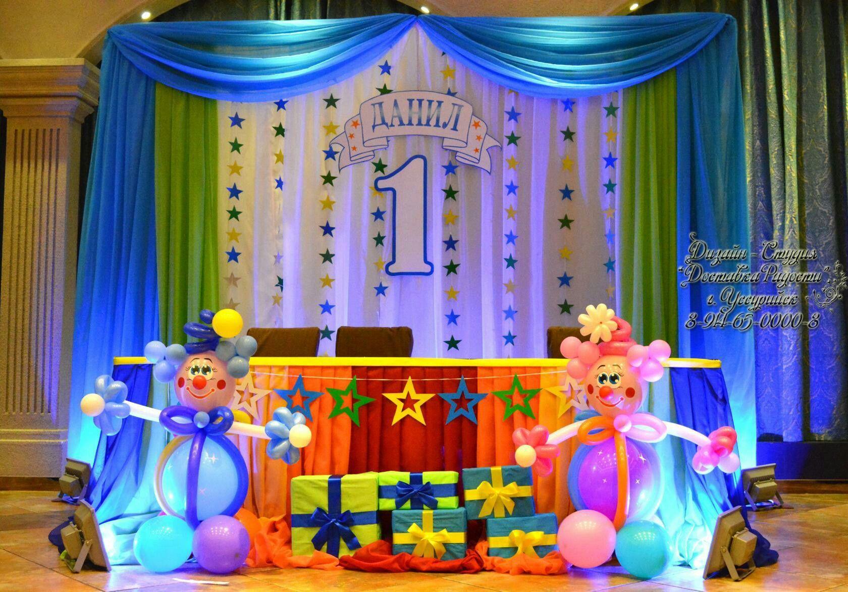 Dizajn Studiya Dostavka Radosti Https Www Instagram Com Svadba Ussur First Birthday Decorations Birthday Theme Decoration Birthday Party Decorations