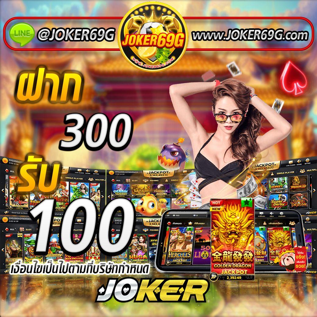 #ฝาก300รับ100  #joker69g  #เกมส์ทำเงิน #ทดลองเล่นฟรี #เกมสล็อตค่ายนิยม