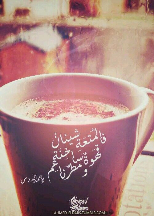 قهوه و مطر Shared By Nouf On We Heart It