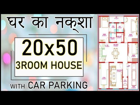"""20 0""""x50 0"""" House Plan With Interior East Facing with Vastu"""