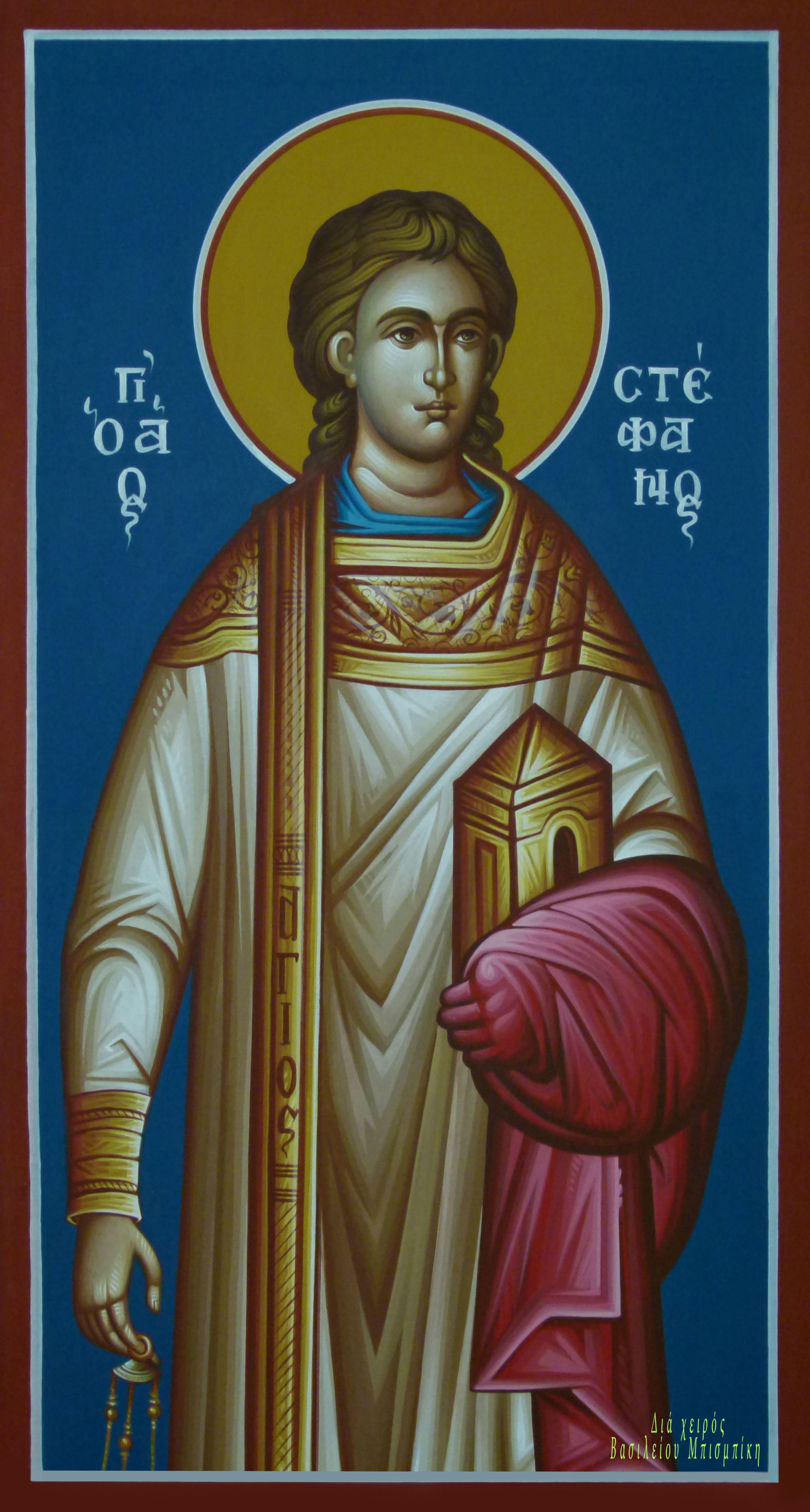 Ο Άγιος Στέφανος Orthodox christian icons, Byzantine art