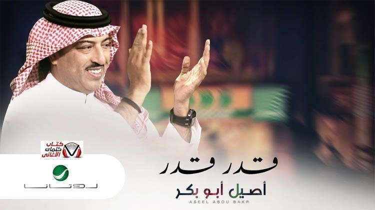 كلمات اغنية قدر قدر اصيل ابو بكر Movie Posters Movies Poster