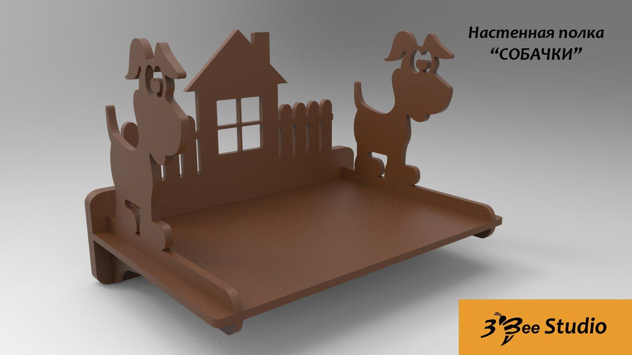3d Puzzle Shelf Dogs Cnc Drawing Dxf Plan  # Beestudio Muebles