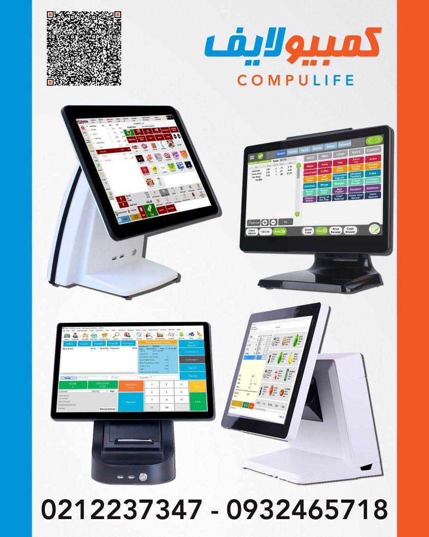 اجهزة نقاط البيع والكاشير من شركة كمبيولايف Pos Electronic Products Phone Stuff To Buy