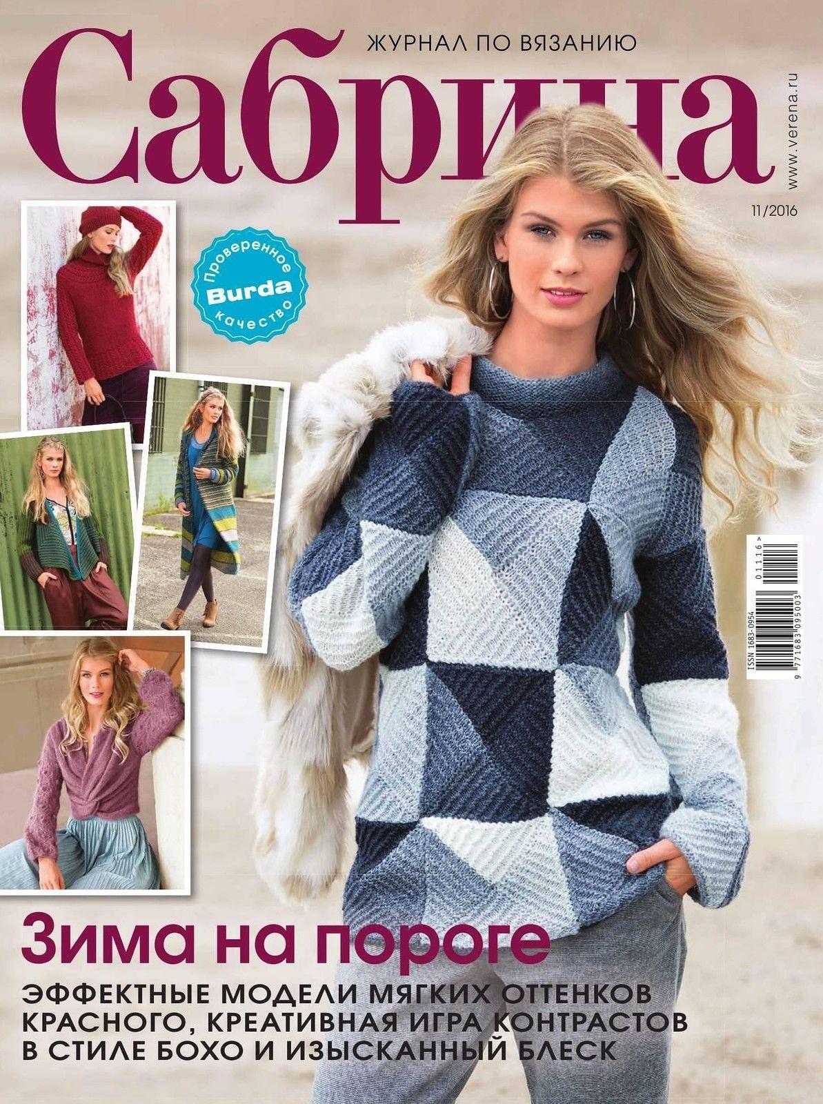 Журнал верена вязание спицами 2016 со схемами