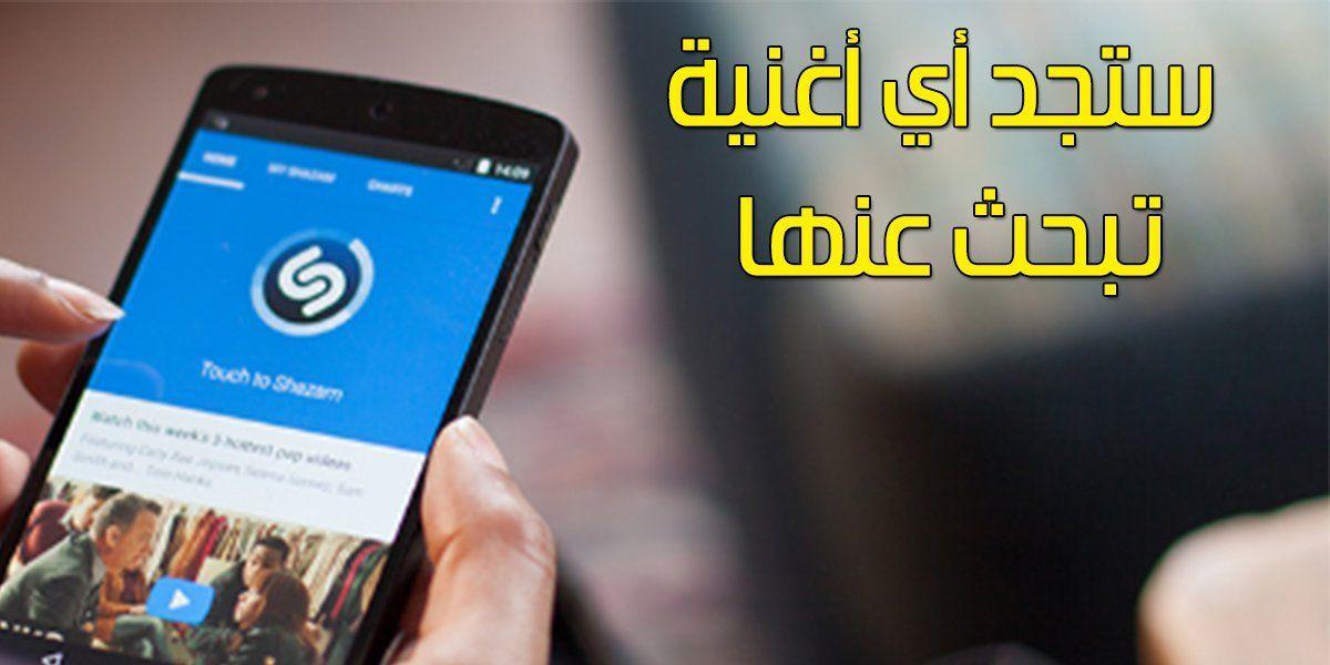 إذا كنت من هواة الاستماع إلي الأغاني بشكل كبير سواء كانت هذه الأغاني عربية أو أجنبية واحتجت في أي وقت البحث عن Galaxy Phone Samsung Galaxy Phone Samsung Galaxy