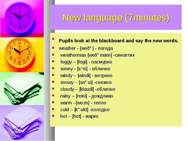 Порядок фонетического разбора слова 4 класс бунеев