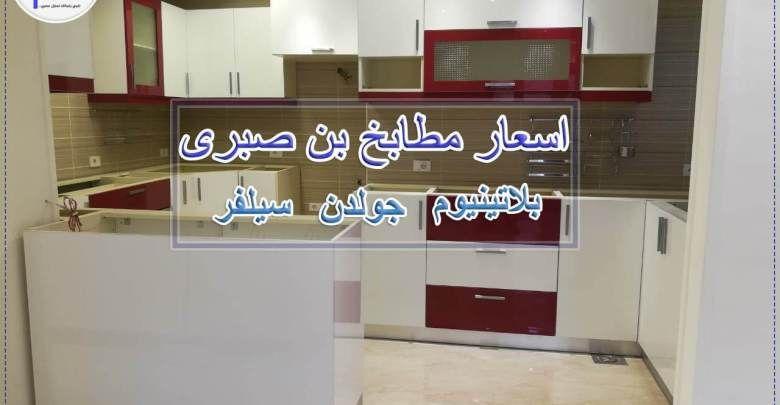 أسعار مطابخ بن صبري 2021 خبراء التصميم والتنفيذ Kitchen Prices Kitchen Home Decor