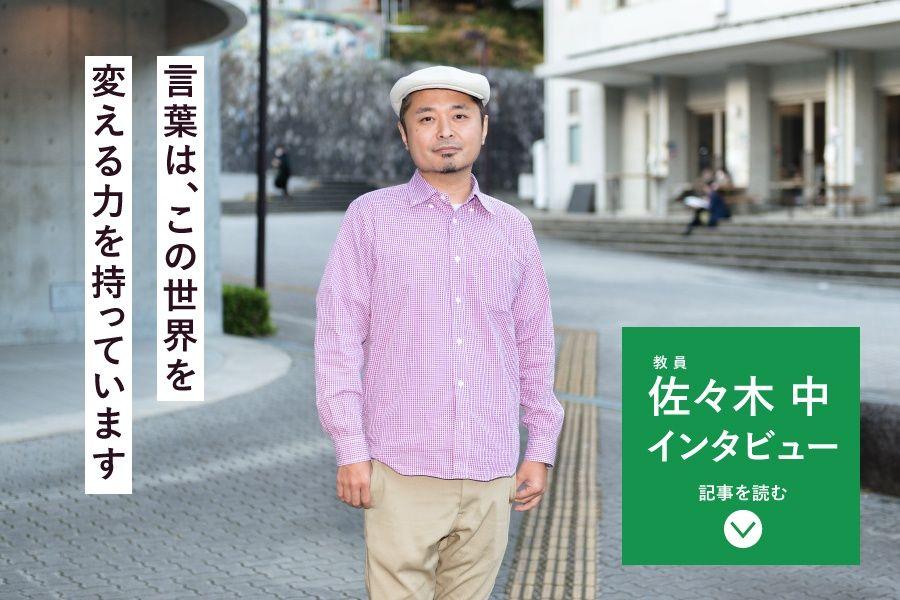 Slide_Sasaki_2