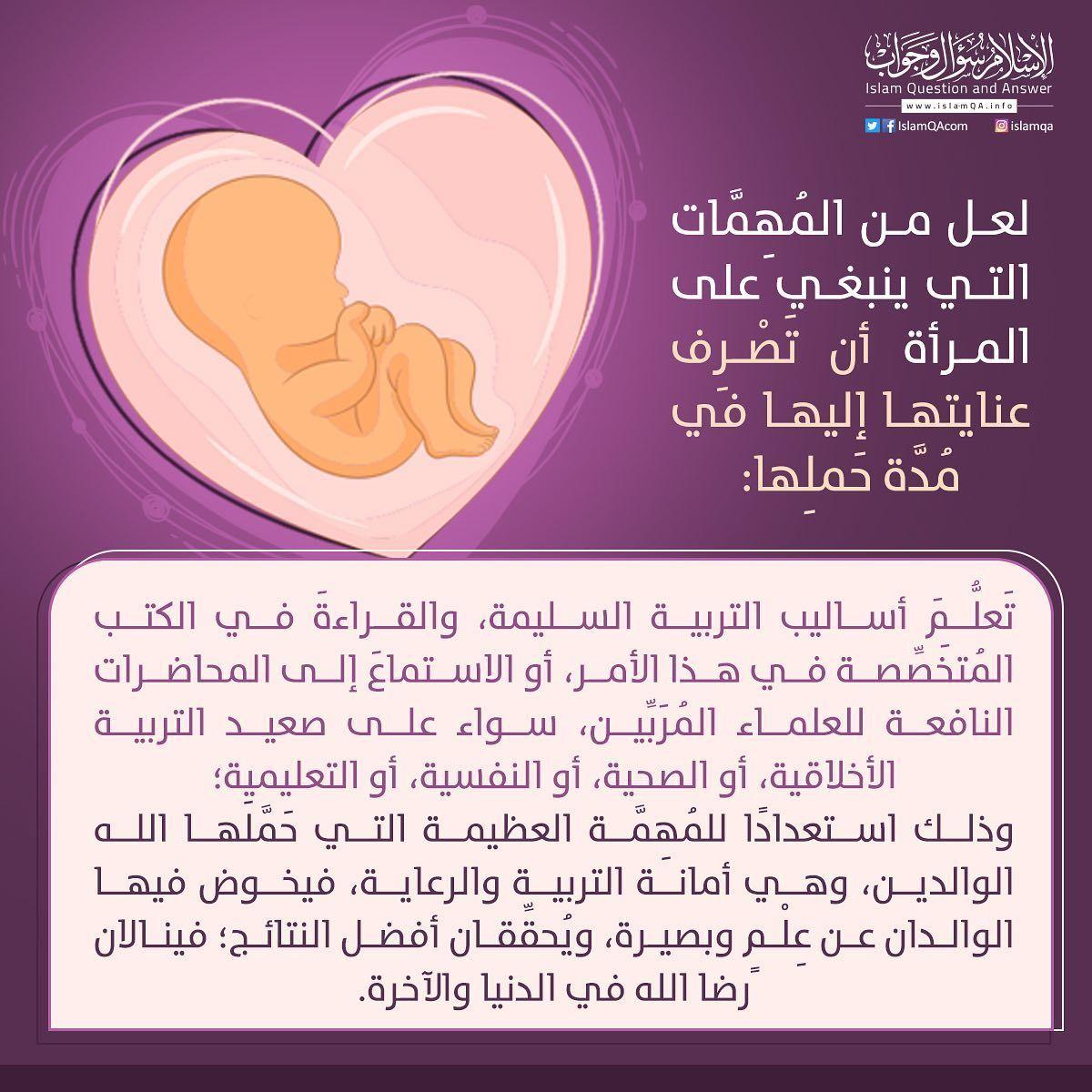 نصيحة في المهمات التي ينبغي على المرأة أن تصرف عنايتها إليها في مدة الحمل Bit Ly 35ipyld شاهد النصيحة على موق This Or That Questions Islam Question And Answer