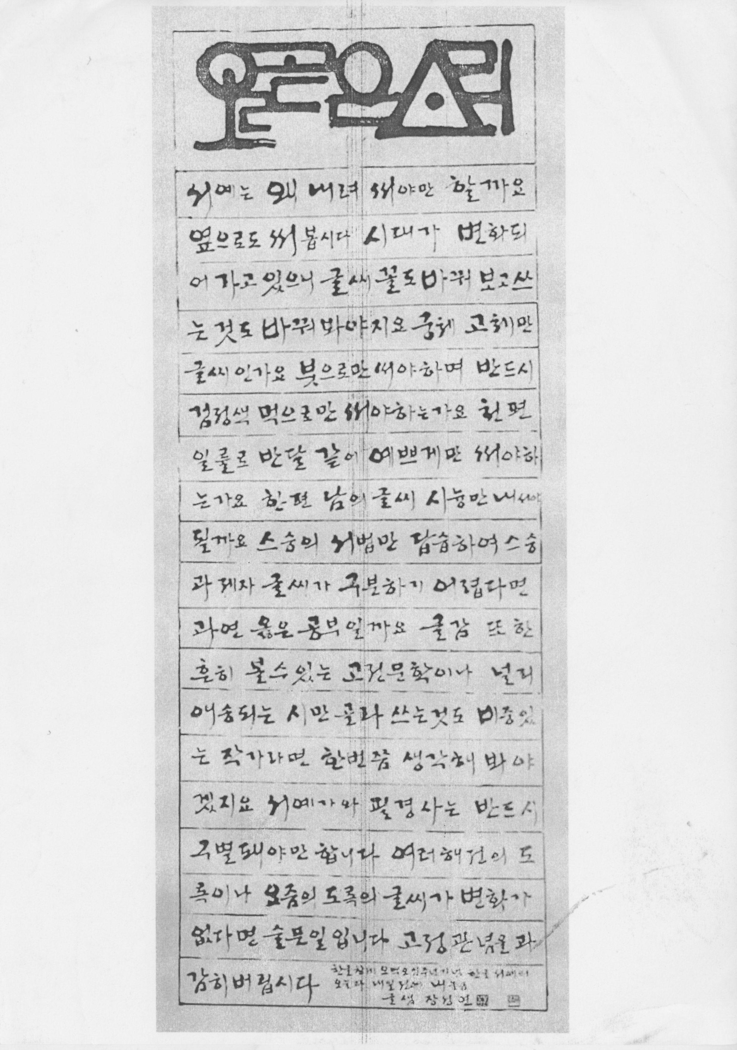 t115B r1 석정아 03/ 장성연 쓴 서간체 한글묵장보감, 이화문화출판사
