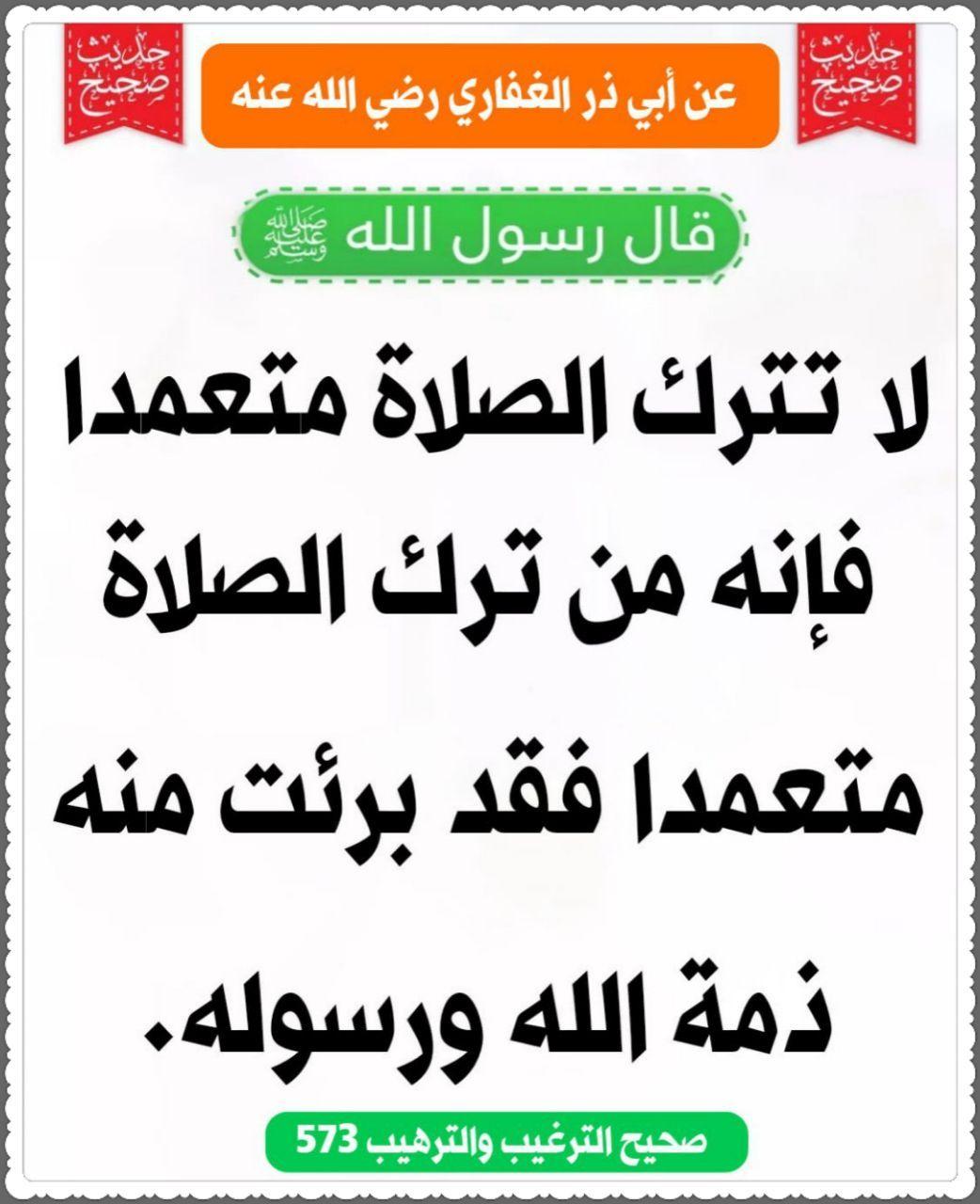 حديث صحيح Hadith Peace Be Upon Him Arabic Poetry