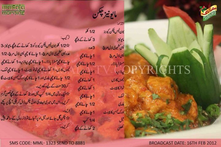 Rahat Cake Recipes In Urdu: Food, Fried Chicken