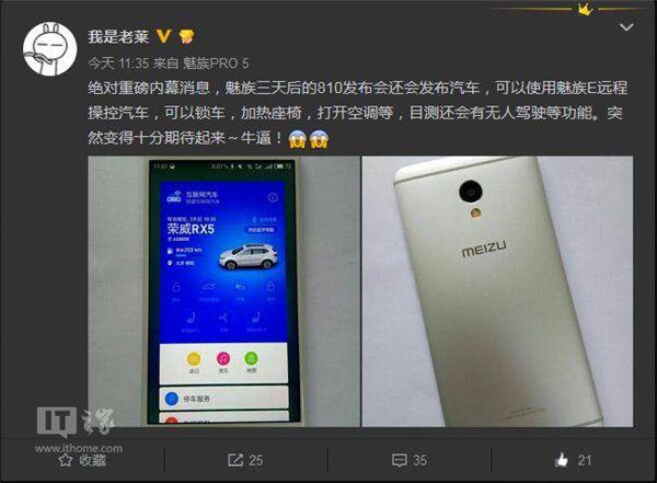 Meizu Blue Charm E impartirà comandi alla tua auto - http://goo.gl/uBG3YI - Tecnologia - Android