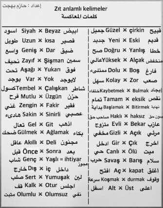 الكلمات المعاكسة في اللغة التركية Egitim Arapca Dili Ogrenme