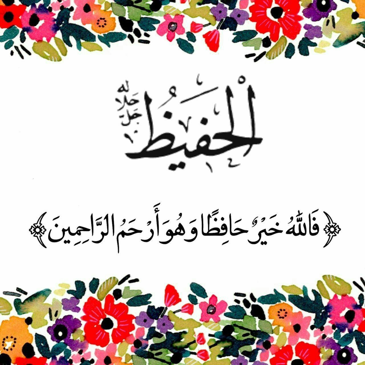 الحفيظ Islamic Calligraphy Painting Islamic Calligraphy Islamic Quotes Quran