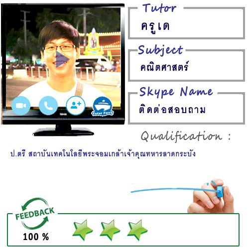 เรียนคณิตศาสตร์ออนไลน์ กับครูเด ( Online ID : 70303 )