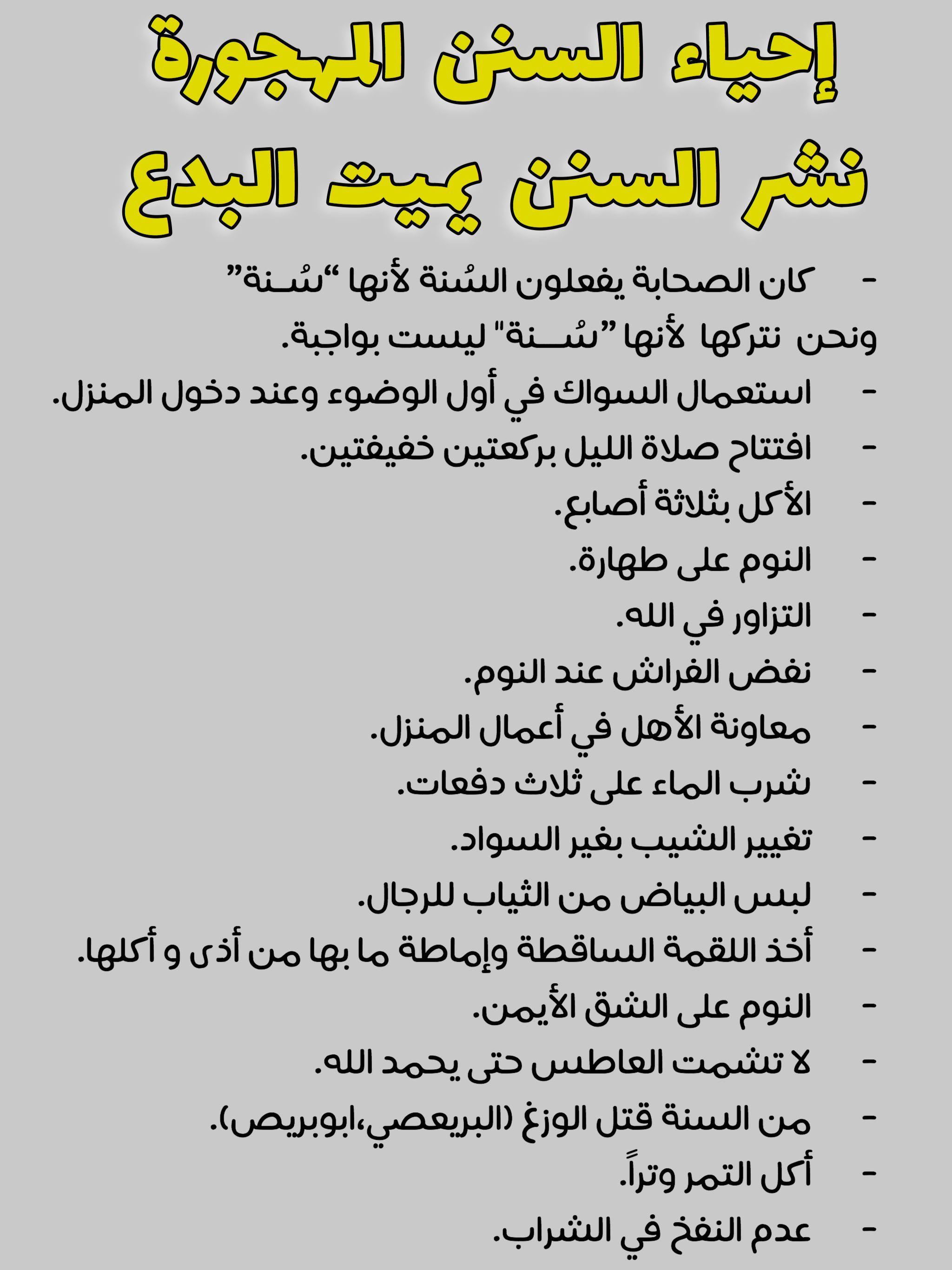 سنن مهجورة Islamic Quotes Islamic Quotes Quran Great Inspirational Quotes