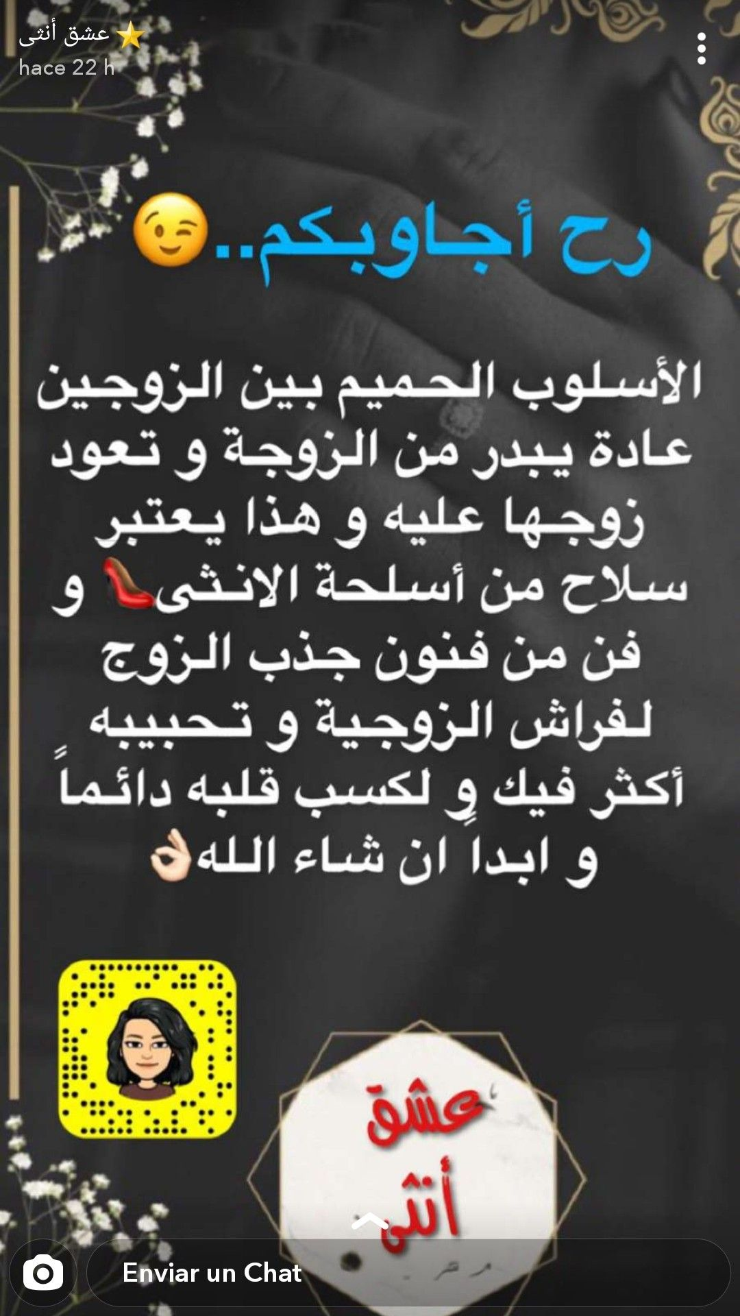 Pin By Alotaibi On سنابات د هند عنايه Married Advice Marriage Life Etiquette And Manners