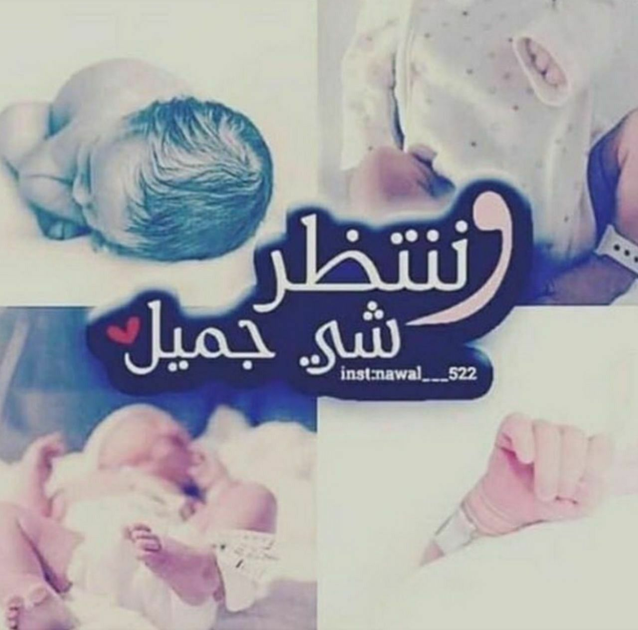 Pin By Baraah On رمزيات In 2021 Arabic Love Quotes New Baby Products Love Quotes