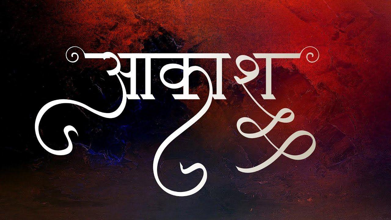 Akash name Whatsapp Status Aakash name dp Akash Logo