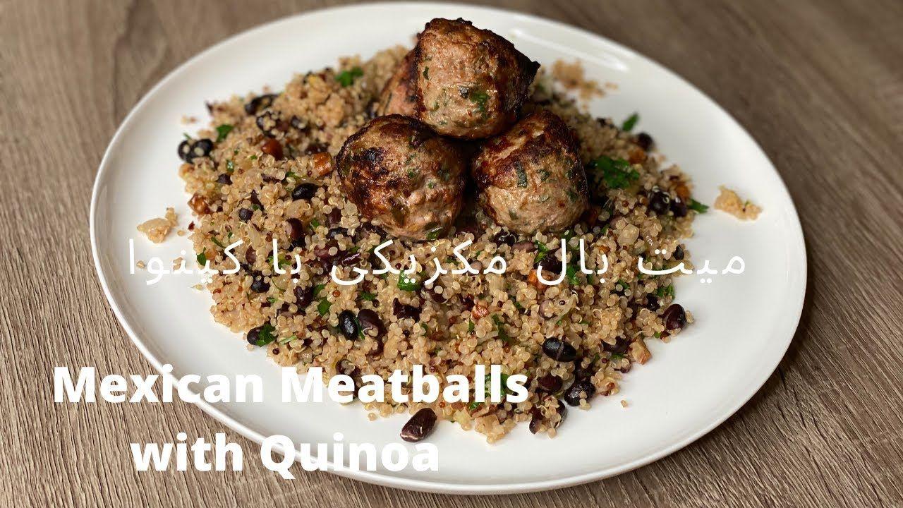 Mexican meatballs with quinoa -میت بال مکزیکی با کینوا in ...