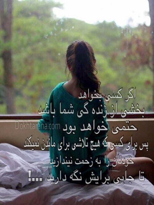 Afghan Quotes Live Love Farsi Dari