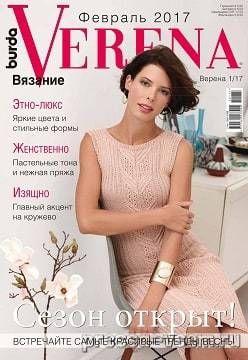 Verena 1 февраль 2017 вязание книги и журналы вязание журналы