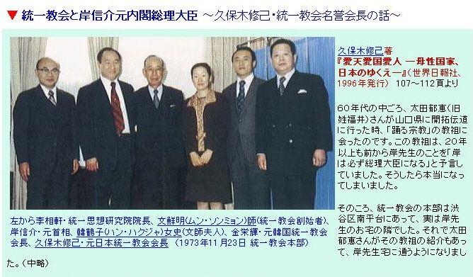 日本会議と統一教会は蜜月 偽装団体を介し交流する実態など