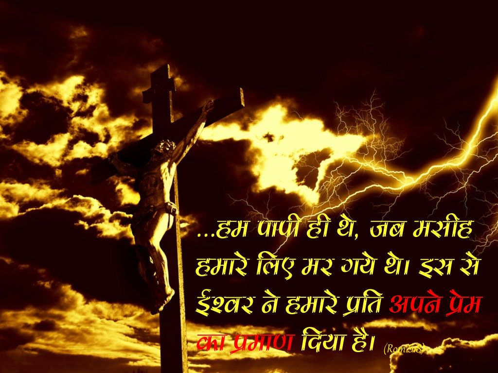 Jesus Christ Wallpaper With Bible Verse In Hindi More Quotes
