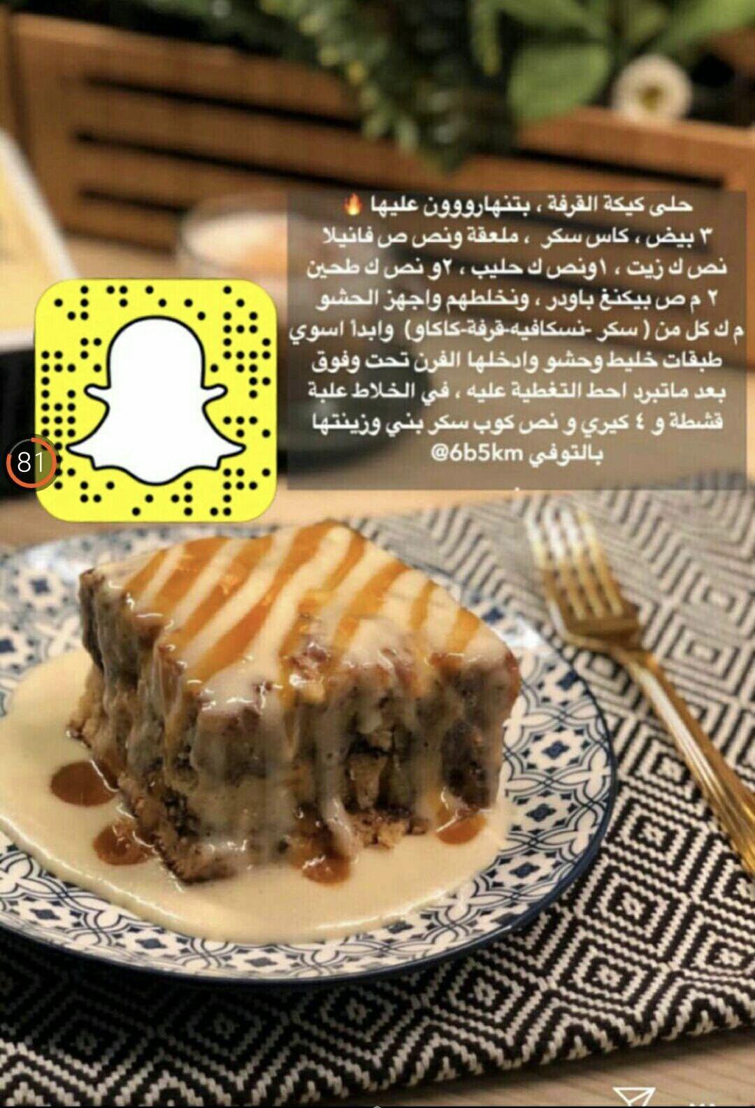 Pin By Hana On حلويات Food Drinks Dessert Yummy Food Dessert Dessert Recipes
