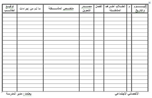 سجلات الطلاب