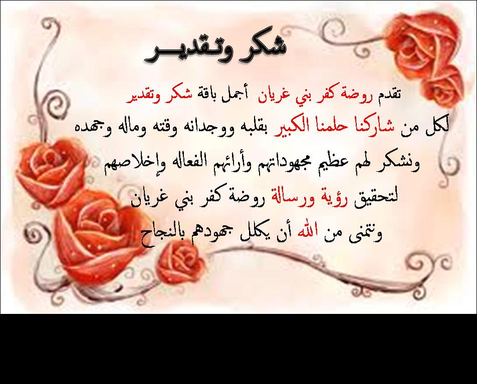 شكر وتقدير Kafrbanygheriankids Arabic Calligraphy Calligraphy