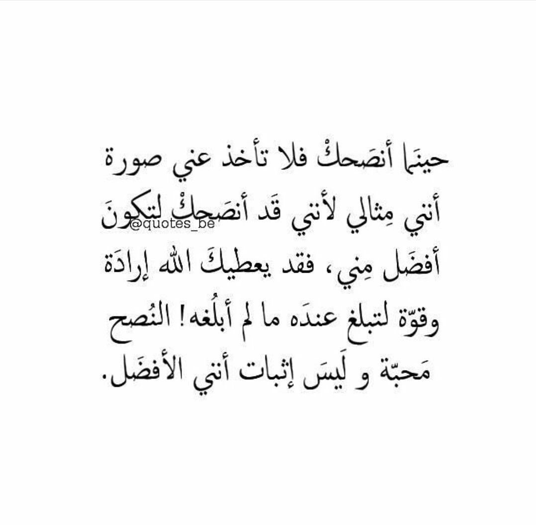 ليس اثبات انني الأفضل Inspirational Words Life Quotes Quran Quotes